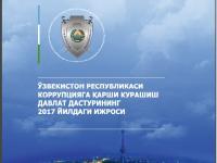 Ўзбекистон Республикаси Коррупцияга қарши курашиш Давлат дастурининг 2017 йилдаги ижроси